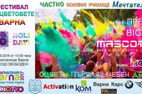 Фестивал на цветовете Варна