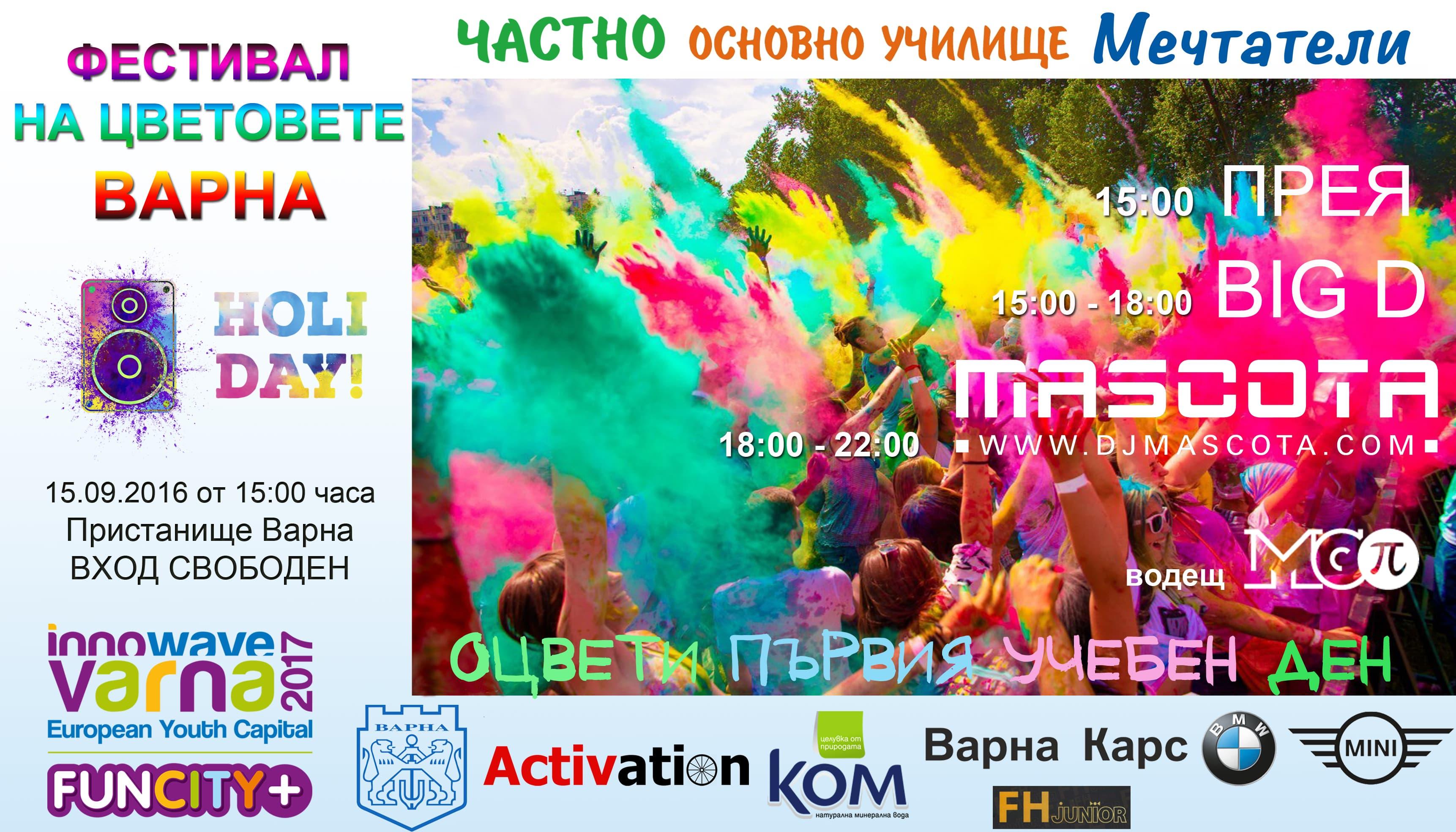 Фестивал на цветовете - маркетингова агенция Activation
